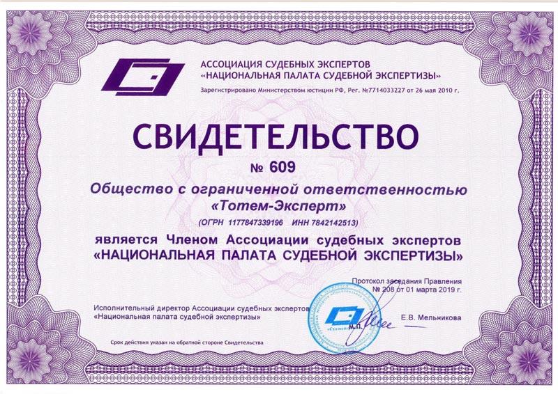 Правомочные документы Тотем-Эксперт